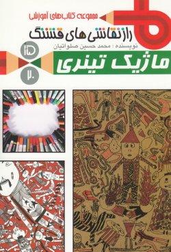 راز نقاشی های قشنگ - سرزمین پانزدهم: ماژیک تینری