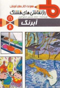 راز نقاشی های قشنگ - سرزمین هشتم: آبرنگ