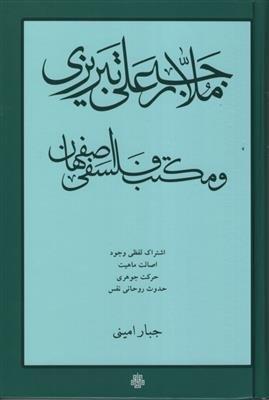 ملا رجبعلی تبریزی و مکتب فلسفی اصفهان