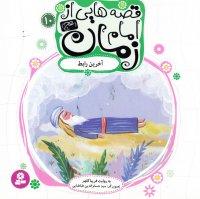 قصه هایی از امام زمان (عج) 10: آخرین رابط