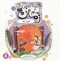 قصه هایی از امام زمان (عج) 9: اولین رابط