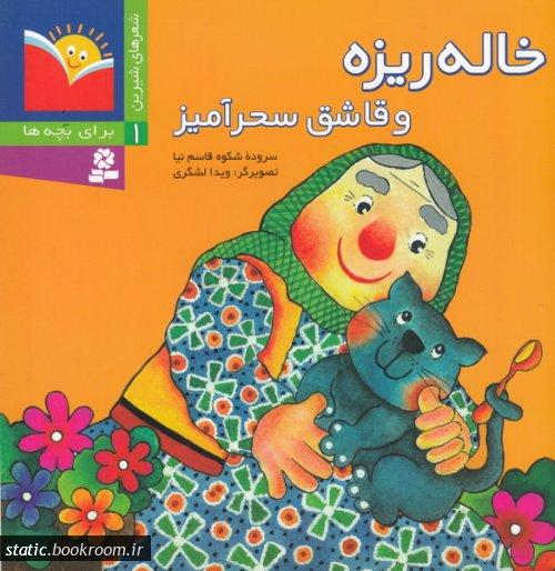شعرهای شیرین 1: خاله ریزه و قاشق سحرآمیز