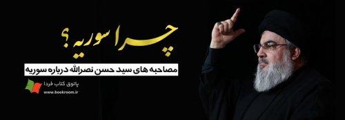 ویرایش جدید کتاب «چرا سوریه؟» منتشر می شود؛ روایت سیدحسن نصرالله از بحران سوریه