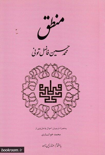 منطق محمدحسین فاضل تونی