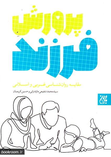 پرورش فرزند: مقایسه روان شناسی غربی و اسلامی