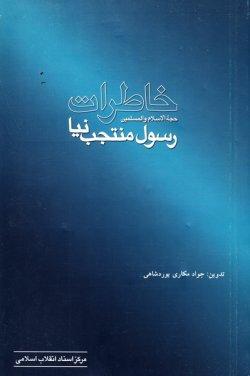 خاطرات حجت الاسلام و المسلمین رسول منتجب نیا
