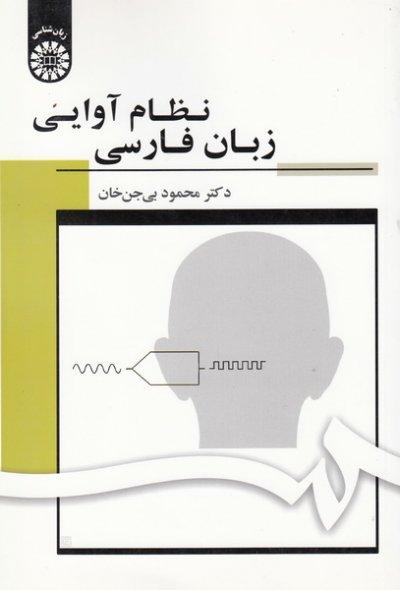 نظام آوایی زبان فارسی