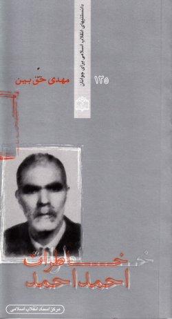 دانستنیهای انقلاب اسلامی برای جوانان 125: خاطرات احمد احمد