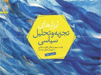 ابزارهای تجزیه و تحلیل سیاسی: مقایسه جبهه فرهنگی انقلاب با جبهه فرهنگی معارض