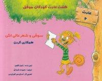 هفت عادت کودکان موفق 6: همکاری کردن، سوفی و شعر عالی اش