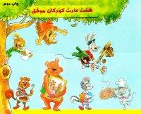 هفت عادت کودکان موفق (دوره هفت جلدی)