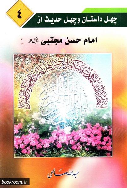 چهل داستان و چهل حدیث 4: امام حسن مجتبی (ع)