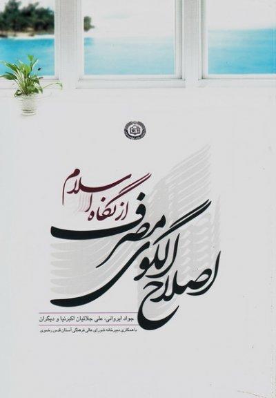 اصلاح الگوی مصرف از نگاه اسلام