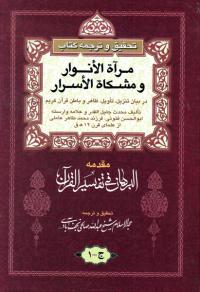 ترجمه مرآة الانوار و مشکاة الاسرار - جلد اول