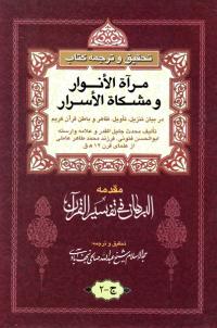 ترجمه مرآة الانوار و مشکاة الاسرار - جلد دوم