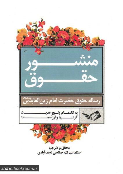 منشور حقوق: رساله حقوق حضرت امام زین العابدین (ع)