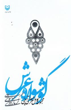 گوشواره عرش: مجموعه کامل شعرهای آیینی
