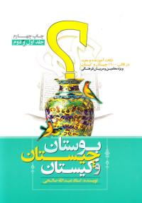 بوستان چیستان و کیستان (دو جلد در یک مجلد)
