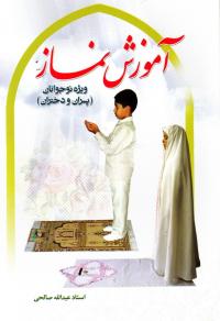 آموزش و اهمیت نماز ویژه نوجوانان