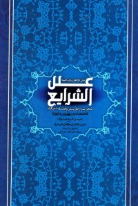 علل الشرایع: با ترجمه کامل (دوجلد در یک مجلد)