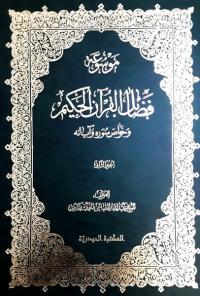 موسوعه فضائل القرآن الحکیم و خواصه و سوره و آیاته (دوره سه جلدی)