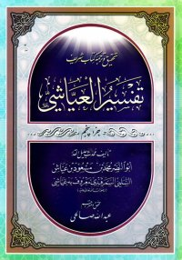 تحقیق و ترجمه کتاب مستدرکات تفسیر العیاشی - جلد پنجم