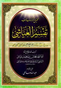 تحقیق و ترجمه کتاب مستدرکات تفسیر العیاشی - جلد چهارم