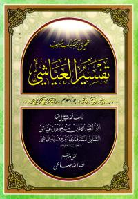 تحقیق و ترجمه کتاب مستدرکات تفسیر العیاشی - جلد سوم