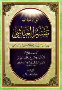 تحقیق و ترجمه کتاب مستدرکات تفسیر العیاشی - جلد دوم