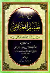 تحقیق و ترجمه کتاب مستدرکات تفسیر العیاشی - جلد اول
