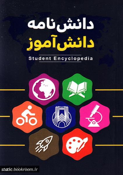دانش نامه دانش آموز