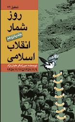 روزشمار انقلاب اسلامی - جلد پانزدهم