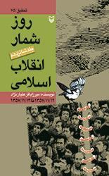 روزشمار انقلاب اسلامی - جلد شانزدهم