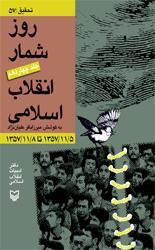 روزشمار انقلاب اسلامی - جلد چهاردهم