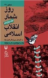 روزشمار انقلاب اسلامی - جلد دوازدهم