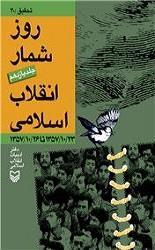 روزشمار انقلاب اسلامی - جلد یازدهم