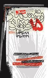 روز شمار 15 خرداد بهار 1340 - جلد اول