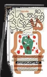 روز شمار 15 خرداد 1342 - جلد اول