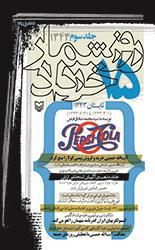 روز شمار 15 خرداد 1343 - جلد سوم