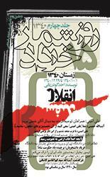 روز شمار 15 خرداد 1340 - جلد چهارم