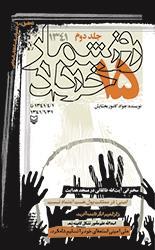 روز شمار 15 خرداد 1341 - جلد دوم
