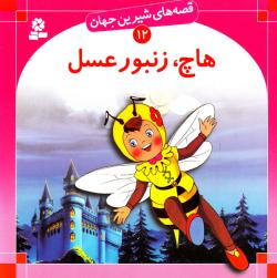 قصه های شیرین جهان 12: هاچ، زنبور عسل