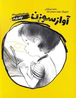 داستان های بی دانه 4: آواز سوزن