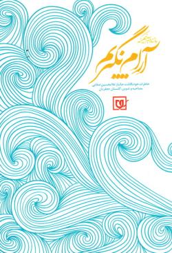 آرام نگیریم: خاطرات خودنگاشت جانباز غلامحسین صفایی