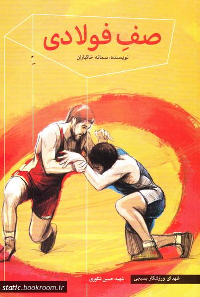 شهدای ورزشکار بسیجی: صف فولادی (شهید حسین شکوری)