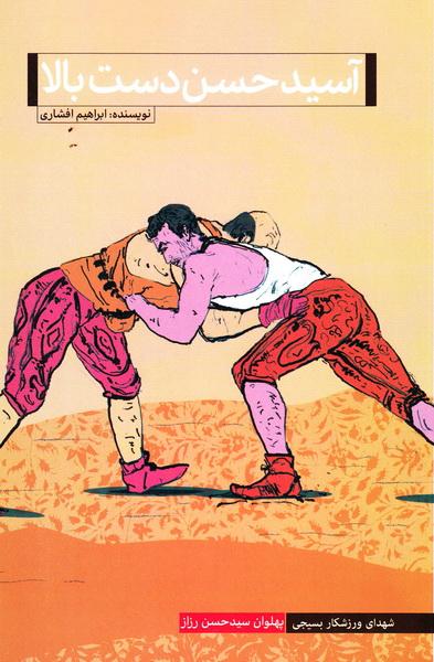 شهدای ورزشکار بسیجی: آسید حسن دست بالا (پهلوان سید حسن رزاز)