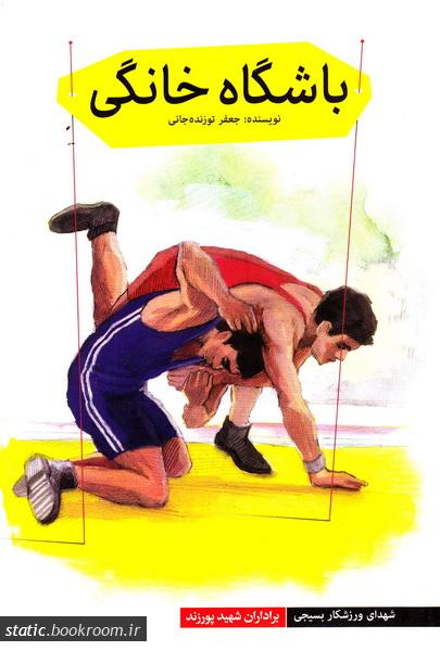 شهدای ورزشکار بسیجی: باشگاه خانگی (برادران شهید پورزند)