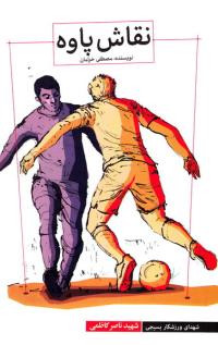 شهدای ورزشکار بسیجی: نقاش پاوه (شهید ناصر کاظمی)