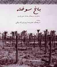 باغ سوخته: خاطرات سرهنگ جانباز علی قمری