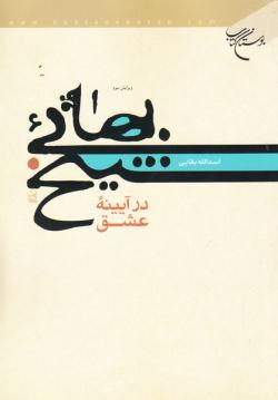 شیخ بهایی در آیینه عشق